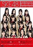 SKE48 COMPLETE BOOK 2010- / SKE48 のシリーズ情報を見る