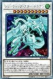 遊戯王/シューティング・スター・ドラゴン(エクストラシークレットレア)/レアリティ・コレクション-20th ANNIVERSARY EDITION- RC02-JP003