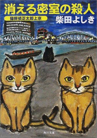 消える密室の殺人―猫探偵正太郎上京 (角川文庫)の詳細を見る