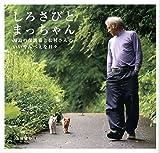 KADOKAWA/メディアファクトリー 太田 康介 しろさびとまっちゃん 福島の保護猫と松村さんの、いいやんべぇな日々の画像