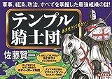 テンプル騎士団 (集英社新書) 画像