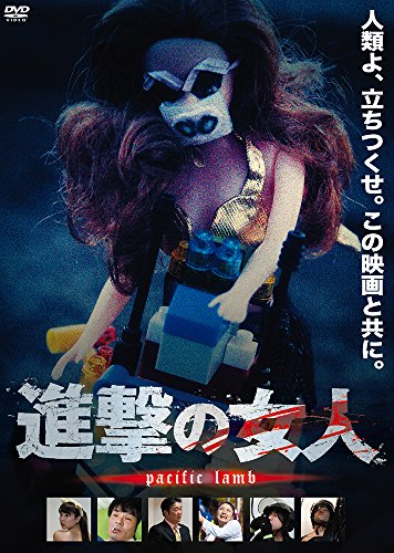 進撃の女人 pacific lamb [DVD]