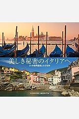 美しき秘密のイタリアへ―――51の世界遺産と小さな村 (地球の歩き方Books) 単行本(ソフトカバー)