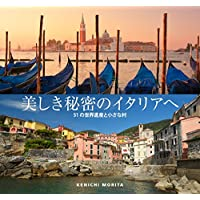 美しき秘密のイタリアへ―――51の世界遺産と小さな村 (地球の歩き方Books)
