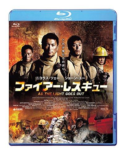 [画像:ファイアー・レスキュー【Blu-ray】]