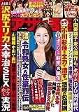 週刊アサヒ芸能 2019年 06/13号 [雑誌]