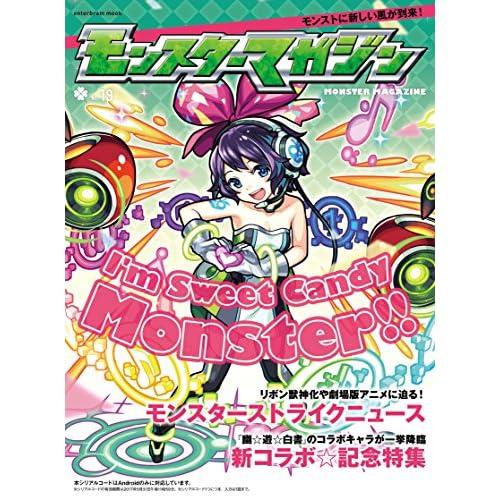 モンスターマガジン No.19 (エンターブレインムック)