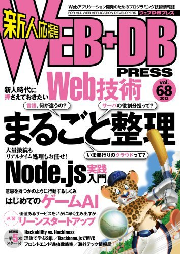 WEB+DB PRESS Vol.68の詳細を見る