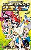 ポケットモンスターSPECIAL サン・ムーン 2 (てんとう虫コロコロコミックス)