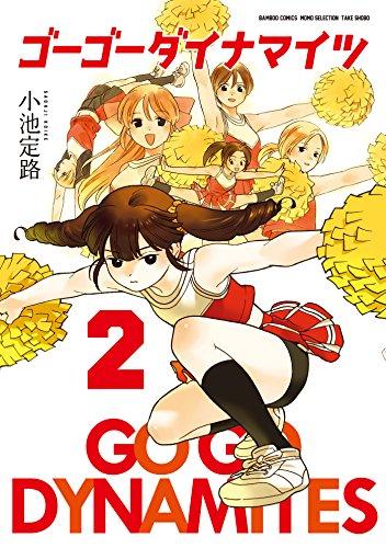 ゴーゴーダイナマイツ(2) (バンブーコミックス MOMOセレクション)