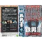 鉄男2(スーパー・リミックス・バージョン [VHS]