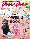 anan (アンアン) 2017/02/08[あなたの不安解消BOOK]