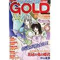 プリンセス GOLD (ゴールド) 2012年 02月号 [雑誌]