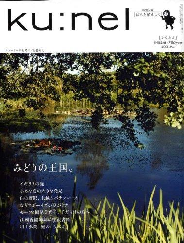 ku:nel (クウネル) 2008年 09月号 [雑誌]の詳細を見る