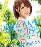 現役女子大生! ! サワカワ18歳AVデビュー! !  伊東ちなみ (ブルーレイディスク) ムーディーズ [Blu-ray]