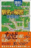 地形を感じる駅名の秘密 東京周辺 (じっぴコンパクト新書)