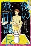 夜の須田課長 / クマザワ ミキコ のシリーズ情報を見る