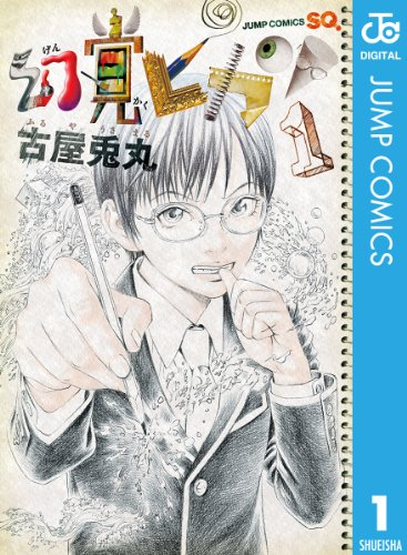 幻覚ピカソ 1 (ジャンプコミックスDIGITAL)の詳細を見る