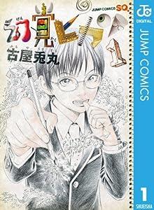 幻覚ピカソ 1巻 表紙画像