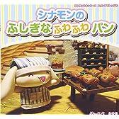 シナモンのふしぎなふわふわパン (350サンリオシリーズ―スタンプビレッジ)