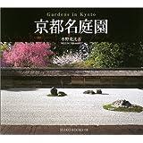 京都名庭園 (Suiko books)