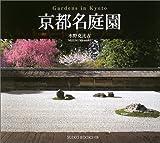 京都名庭園 (Suiko books (116)) 画像