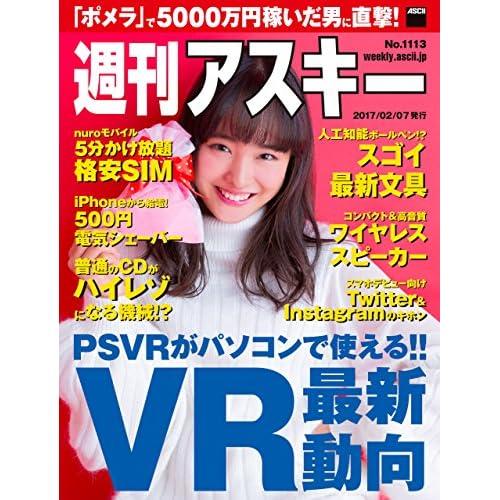 週刊アスキー No.1113 (2017年2月7日発行)<週刊アスキー> [雑誌]