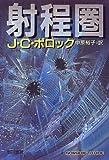 射程圏 (Hayakawa novels)