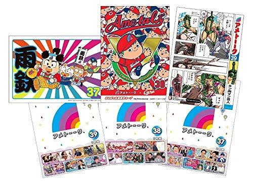 【早期購入特典あり】アメトーーク! DVD 37・38・39 3巻セット(オリジナル着せ替えジャケット付)