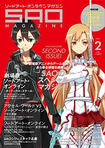 電撃PlayStation 2017年2/9号増刊 ソードアート・オンライン マガジン vol.2