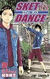 SKET DANCE 31 (ジャンプコミックス)
