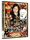 劇場版 怪談レストラン[DVD]