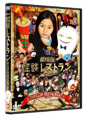 劇場版「怪談レストラン」のイメージ画像