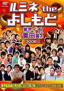 ルミネ the よしもと~業界イチの青田買い 2008秋~ [DVD]