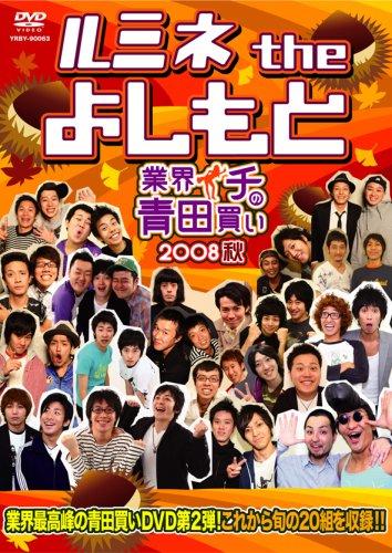 ルミネ the よしもと~業界イチの青田買い 2008秋~ [DVD]の詳細を見る