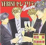 YEBISUセレブリティーズ Encore/岩本薫