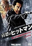 哀愁のヒットマン [DVD]