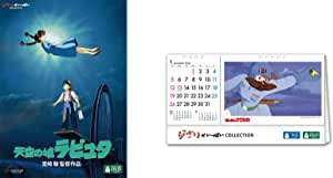 【メーカー特典あり】天空の城ラピュタ  ジブリの卓上カレンダー付き [DVD]