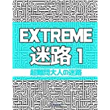 EXTREME 迷路 1: 超難問大人のめいろ   天才ゲームパズル