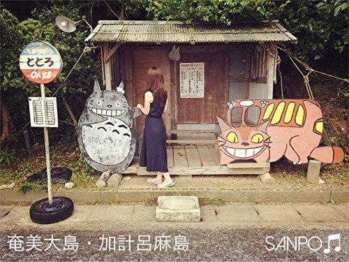 SANPO 奄美大島・加計呂麻島 写真集
