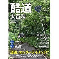 酷道大百科 (ブルーガイド・グラフィック)