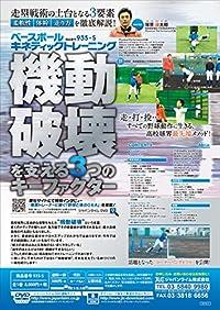 ベースボールキネティックトレーニング~[ 機動破壊 ] を支える3つのキーファクター~[硬式野球 935-S 全1巻]