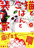 猫とごはんと装丁家(1) (ウィングス・コミックス)