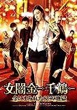 女闇金-千鶴- 金にまみれたSEX地獄[TSDS-75825][DVD]