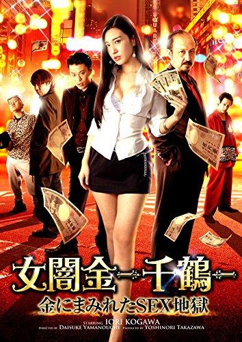 女闇金-千鶴- 金にまみれたSEX地獄[DVD]