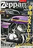 Zeppan BIKES Volume8 (絶版バイクス8) 2010年 12月号 [雑誌]