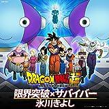 「ドラゴンボール超」オープニング・テーマ 限界突破×サバイバー(TVサイズ)