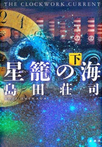 星籠の海 下の詳細を見る