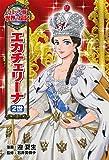 エカチェリーナ2世 (コミック版世界の伝記)