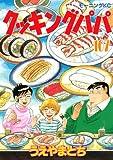 クッキングパパ(107) (モーニングコミックス)